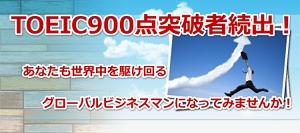 超厳選TOEIC900点越え教材レビューサイト